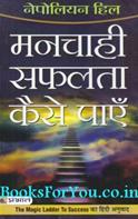 Manchahi Safalta Kaise Paye (Hindi Translation of The Magic Ladder To Success)