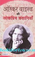 Oscar Wilde Ki Lokpriya Kahaniya