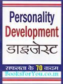 Personality Development Digest (Safalta Ke 70 Kadam)