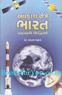 Avkash Kshetre Bharat Mahatvani Siddhio
