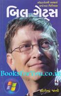 Bill Gates (Gujarati Biography)