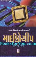 Samagra Vishwane Badli Nakhnari Microchip