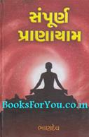 Sampurna Pranayam (Gujarati) | Books For You