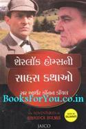 Sherlock Holmesni Sahas Kathao (Gujarati Translation of The Adventures of Sherlock Holmes)