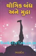Yogic Bandh Ane Mudra