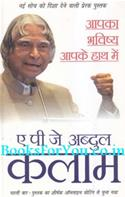 Aapka Bhavishya Aapke Haath Mein (Hindi Edition of Forge Your Future)