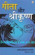 Geeta Aur Shri Krishna