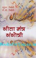 Geeta Mantra Gangotri