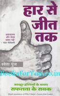 Haar Se Jeet Tak (Hindi Translation of Why I Failed Lessons From Leaders)