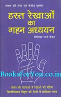 Hasta Rekhao Ka Gahan Adhyayan (Hindi Translation of The Laws of Scientific Hand Reading)