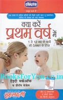 Kya Kare Pratham Varsh Mein (Hindi Translation of What To Expect The First Year)