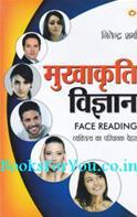Mukhakruti Vigyan (Vyakti Ka Parichayak Chehra)