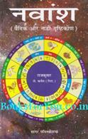 Navansh (Vedic Aur Nadi Drashtikon)