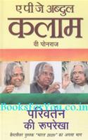 Parivartan Ki Rooprekha (Hindi Translation of A Manifesto For Change)
