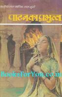 Patan Ka Prabhutva (Hindi Edition)