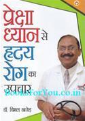 Preksha Dhyan Se Hriday Rog Ka Upachar