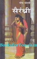 Sairandhri (Novel)