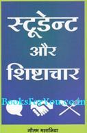 Student Aur Shishtachar
