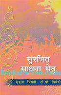 Surbhit Sadhna Setu