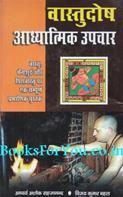 Vastu Dosha Adhyatmik Upachar