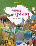Navneet Aapnu Gujarat