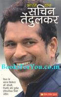 Bharat Ratna Sachin Tendulkar (Vishwa Ke Mahan Cricketer Ki Jeevani)