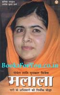 Nobel Shanti Puraskar Vijeta Malala (Nari Ke Adhikaro Ki Nirbhik Yoddha)