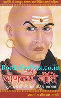 Sampurna Chanakya Neeti (Mool Shloko Ke Artha Sahit Vyakhya)