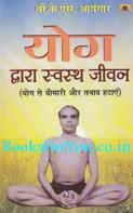 Yog Dwara Swashta Jeevan (Yog Se Bimari Aur Tanav Hataye)