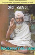 Sang Asang (Tantra Sadhna Ane Sadhu Jeevanni Rahasyamay Ghatnao)