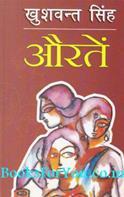 Auraten (Hindi Translation of The Company of Women)
