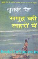 Samudra Ki Lahro Mein (Hindi Translation of Burial At Sea)