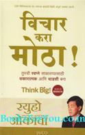 Think Big (Marathi Edition)