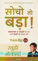 Socho To Bada (Hindi Translation of Think Big)