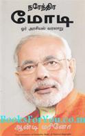 Narendra Modi A Political Biography (Tamil Edition)
