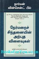 The Amazing Results of Positive Thinking (Tamil Edition)