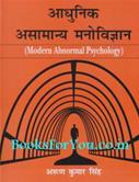 Adhunik Asamanya Manovigyan (Modern Abnormal Psychology in Hindi)