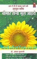 Bimar Hona Bhool Jaiye