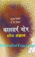 Kalsarpa Yog Shodh Sangyan