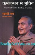 Karma Bandhan Se Mukti (Hindi Translation of Freedom From The Bondage of Karma)
