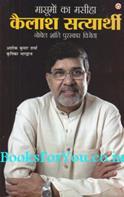 Masoomo Ka Maseeha Kailash Satyarthi (Nobel Shanti Puraskar Vijeta)