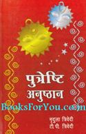 Putreshti Anushthan
