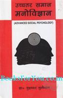Ucchatar Samaj Manovigyan (Advanced Social Psychology in Hindi)