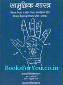 Samudrik Shastra (Vivah Melapak Vichar Rog Aur Upay)