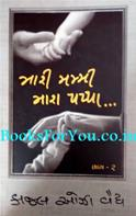 Mari Mummy Mara Pappa (Part 2)
