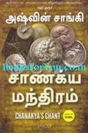 Chanakyas Chant (Tamil Edition)