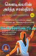 Kautilyas Arthashastra (Tamil Edition)