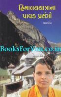 Himalay Yatrana Pavak Prasango