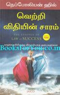The Essence Of Laws Of Success (Tamil Edition)