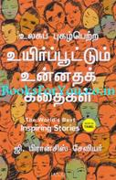 The Worlds Best Inspiring Stories (Tamil Edition)